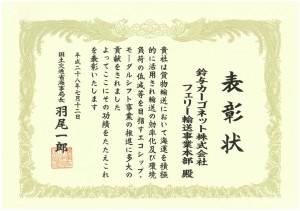 賞状 (1)