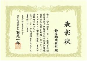 賞状 (2)