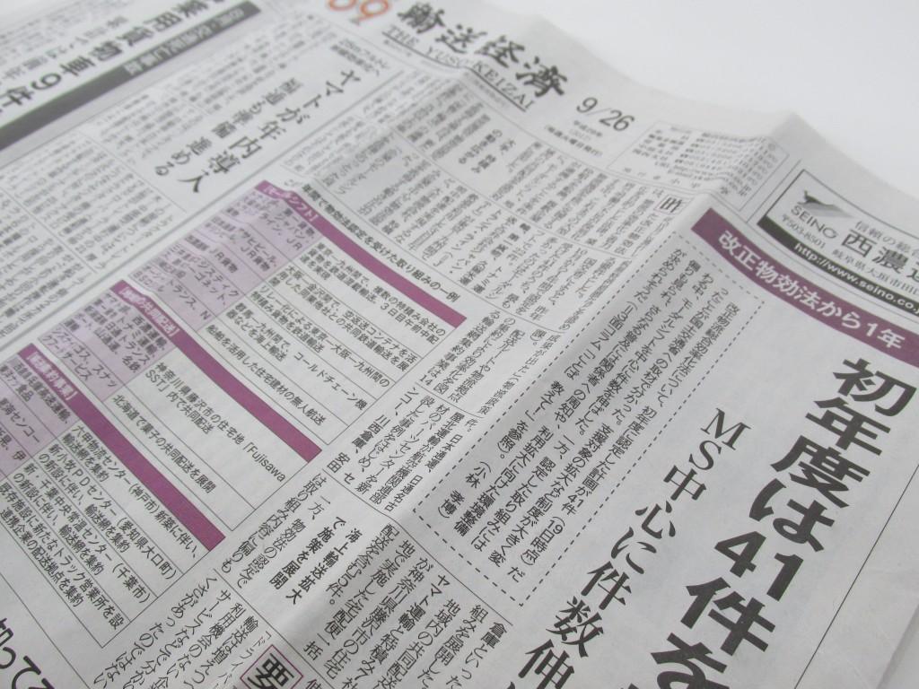 輸送経済新聞9月26日